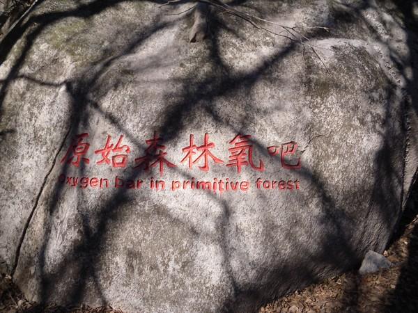 a la d couverte de miyun au nord de beijing un fran ais p kin. Black Bedroom Furniture Sets. Home Design Ideas