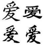 Caractères Chinois (Hanzis)