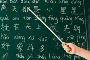 apprendre-chinois-facilement-300x199