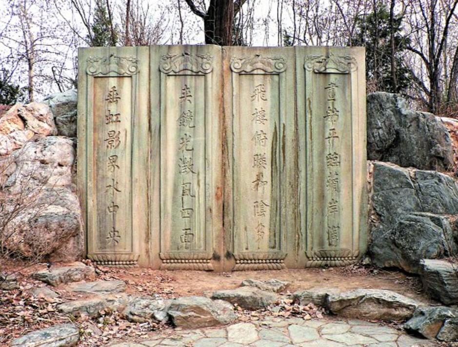 paravent-chinois-pierre-universite-de-pekin
